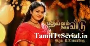 Deivam Thandha Veedu 19-11-2013 Vijay Tv Serial Online